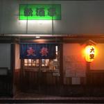 114465819 - 老舗の立ち飲み屋さん。赤提灯が魅力的。