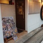 薪窯Pizza&燻製バル ケムファー - 店外観
