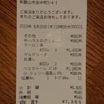 薪窯Pizza&燻製バル ケムファー -