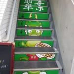 翠葉  - 龍のイラストの階段