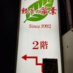 翠葉  - 階段の踊場