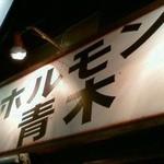 ホルモン青木 -