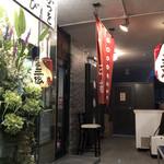 三忠 - 入口