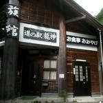 道の駅 龍神 -