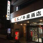 エノキ屋酒店 - 外観①