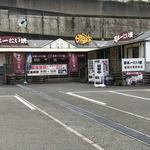 日本一たい焼き - 屋号がすごいよ 日本一