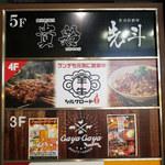 羊×牛特製タレ炭火焼 シルクロード -