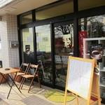 珈琲豆カノン - お店はアパートの1階