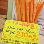 珈琲豆カノン - 今月の格安豆
