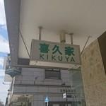 喜久家洋菓子舗 -