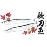 お気軽天ぷら処 天神 - 【9月限定】旬定食 さんま