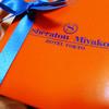 シェラトン都ホテル東京 - 料理写真:鮮明なオレンジ。