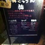 11450179 - 店前Menu