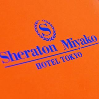 シェラトン都ホテル東京 - シェラトン都ホテル東京。