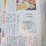 むた珈琲館 - 西日本新聞に掲載