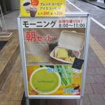 コーヒースタンド 36℃ - 店外メニュー