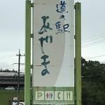 ラーメン日向家 - 道の駅看板
