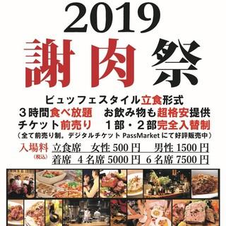 2019年謝肉祭開催!3時間食べ放題ビュッフェ