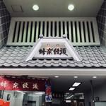 熊本蜂楽饅頭 -