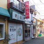 栄信軒 - 2012.01