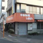 中華料理 しまむら - 2012.01