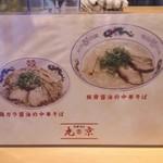 中華そば 丸京 - メインの中華そばはシンプル二本立て。