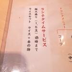 中華そば 丸京 - 15時までだった麺大盛りサービスが18時まで延長されていました。
