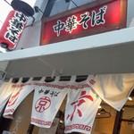 中華そば 丸京 - わかりやすく目立つ外観。店内はL字のカウンターのみです。