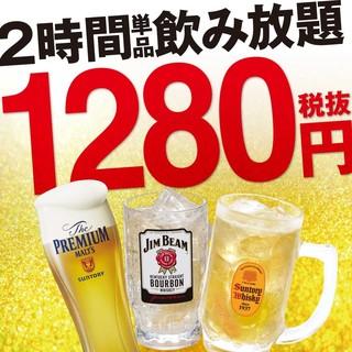 【日~木限定】1280円(税抜)単品飲み放題のご利用OK!