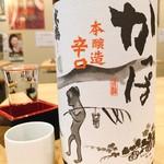 米鶴 かっぱ 辛口 本醸造