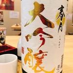 山田錦100% 大吟醸 北鹿