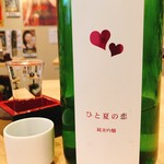 ひと夏の恋  -新酒-