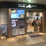 立ちそば処 杜 - 仙台駅の構内
