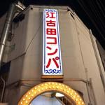 江古田コンパ -