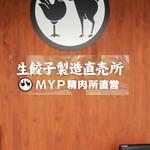 生餃子製造直売所 -