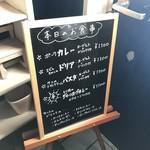 114563867 - 食事メニュー