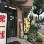 神戸ラーメン 第一旭 - 神戸駅北東、第一旭神戸本店です(2019.8.31)