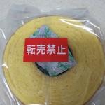 アヤベ洋菓子 -