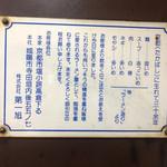 Gansodaiichiasahi - 貴重なパネル