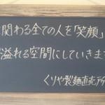 くりや製麺直売所 - 立派なポリシーです