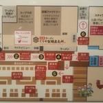くりや製麺直売所 - 展開図