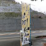まいづる茶屋 - この幟のあるお店が「舞鶴かき丼」キャンペーン参加店