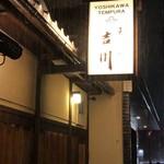 Ryouriryokantempurayoshikawa -