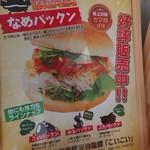 114582017 - なめパックン500円