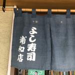 よし寿司 - 外観写真:暖簾