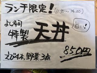 よし寿司 - ランチメニュー