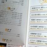 松永牧場 - コースのメニューです。
