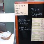 ターブル・オギノ -