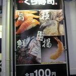 無添くら寿司 - お店にある外看板