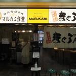 味のデパート MARUKAMI - 店舗(右は回転ずし)